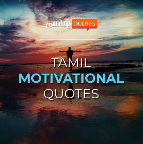 Tamil Quotes Motivational Love Friendship Quotes