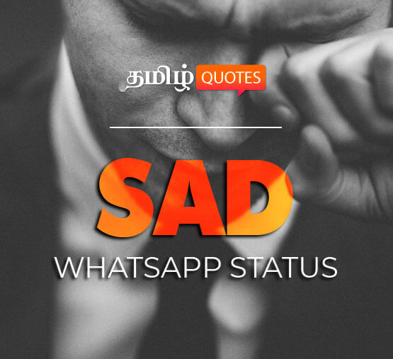 Tamil Quotes Motivational Love Friendship Quotes Whatsapp Statues Get your next whatsapp dp in tamil right here unlimited and free. tamil quotes motivational love